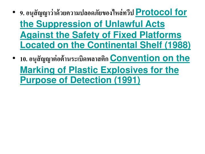 9. อนุสัญญาว่าด้วยความปลอดภัยของไหล่ทวีป