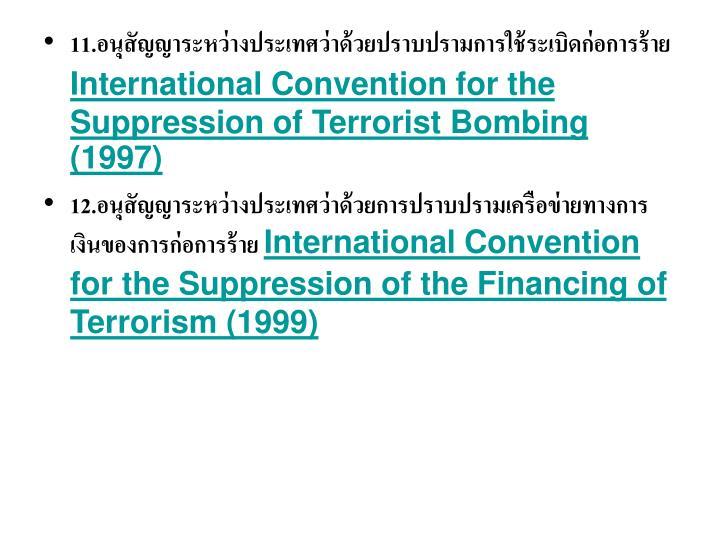 11.อนุสัญญาระหว่างประเทศว่าด้วยปราบปรามการใช้ระเบิดก่อการร้าย