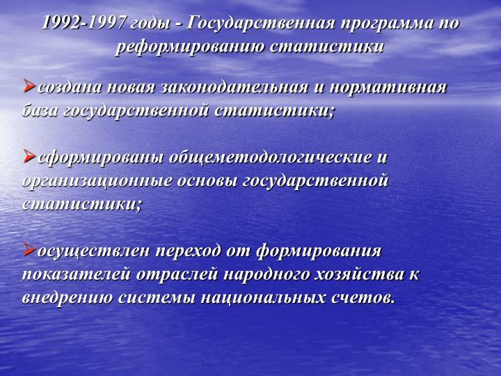 1992-1997 годы