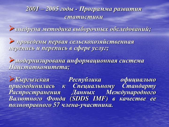 2001 – 2005 годы