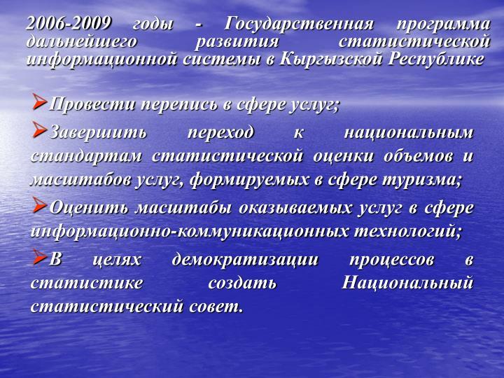 2006-2009 годы