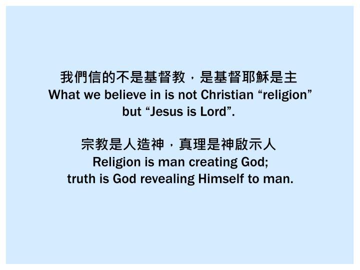 我們信的不是基督教,是基督耶穌是