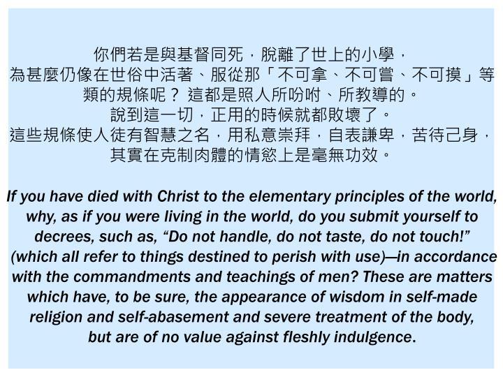你們若是與基督同死,脫離了世上的小學