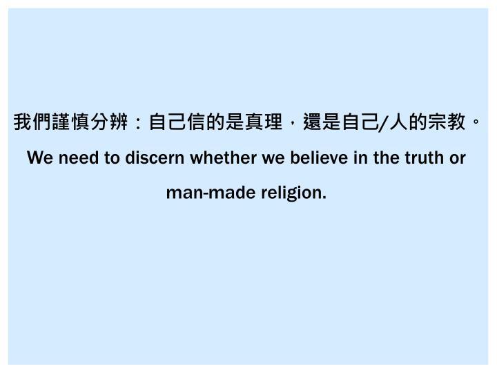 我們謹慎分辨:自己信的是真理,還是自己