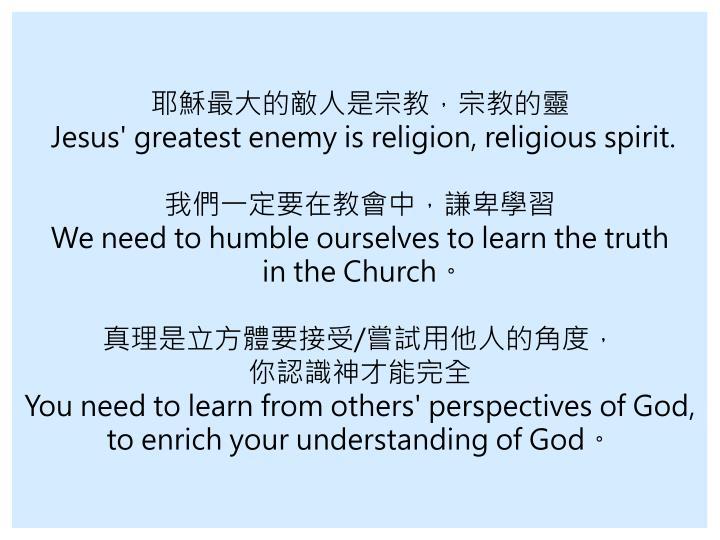 耶穌最大的敵人是宗教,宗教的