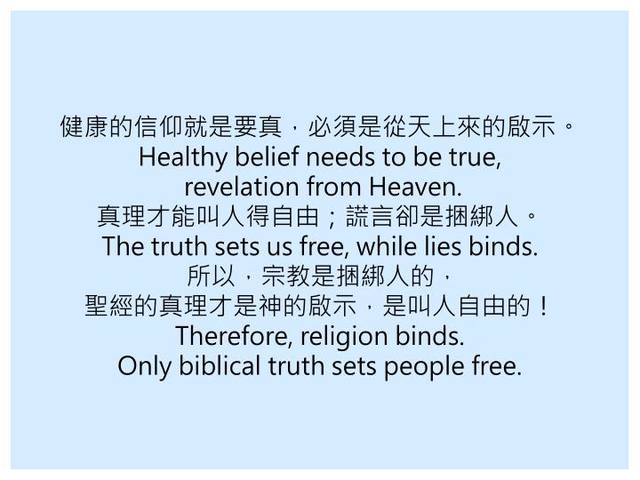 健康的信仰就是要真,必須是從天上來的啟示