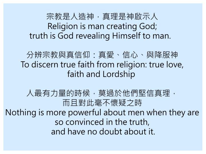 宗教是人造神,真理是神啟示人