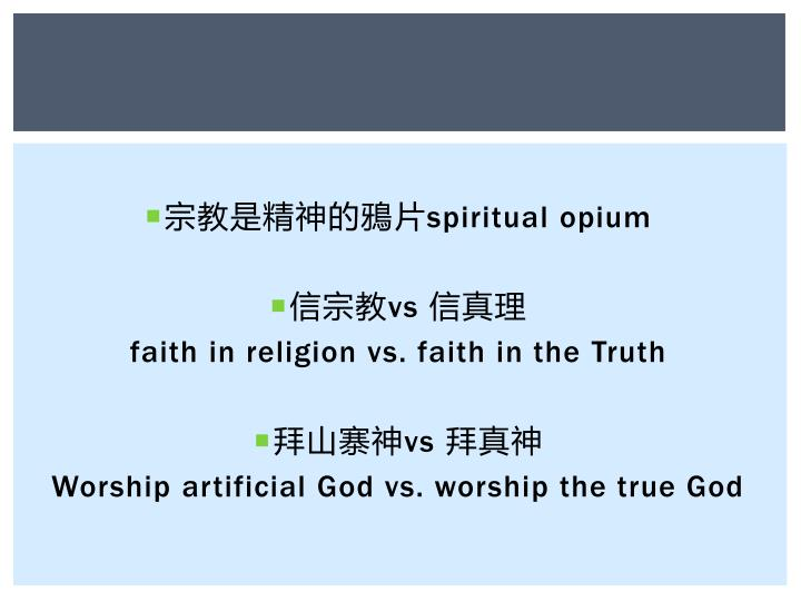宗教是精神的鴉片
