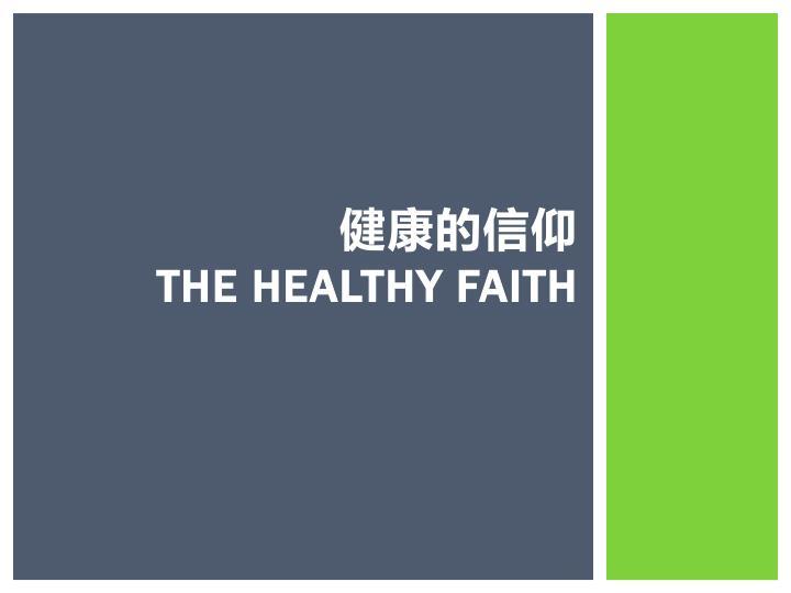 健康的信仰