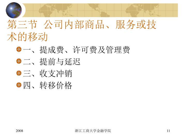第三节  公司内部商品、服务或技术的移动