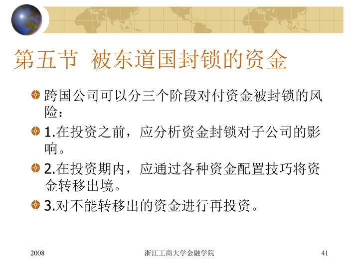 第五节  被东道国封锁的资金