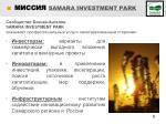 samara investment park1