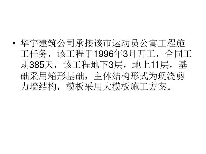华宇建筑公司承接该市运动员公寓工程施工任务,该工程于