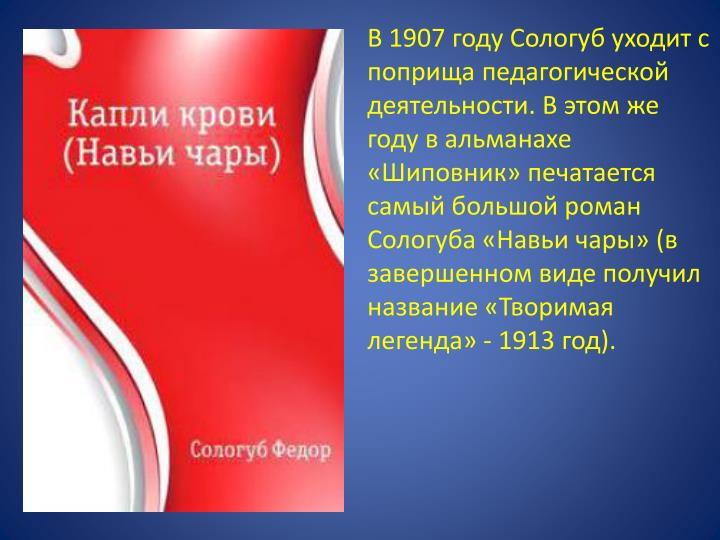 1907       .               (       - 1913 ).