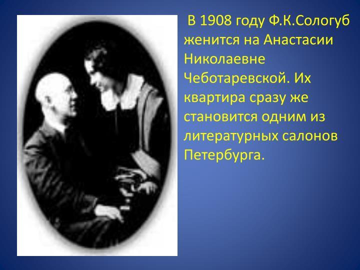 1908  ..