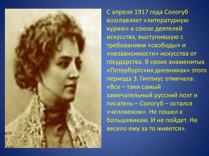 1917         ,         .        .  :              .    .   .      .