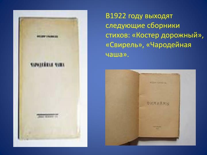 1922     :  , ,  .