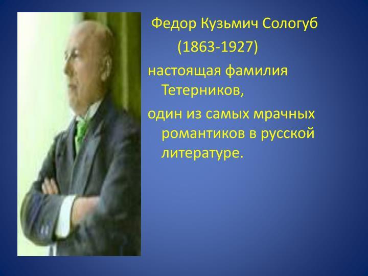 Федор Кузьмич Сологуб