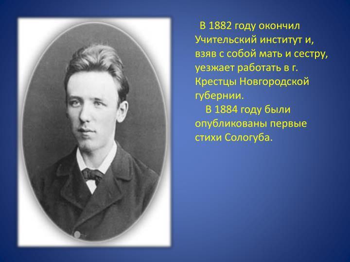 1882     ,      ,    .   .