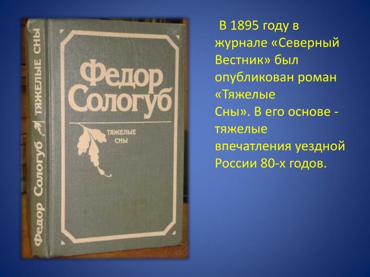 В 1895 году в журнале «Северный Вестник» был опубликован роман «Тяжелые