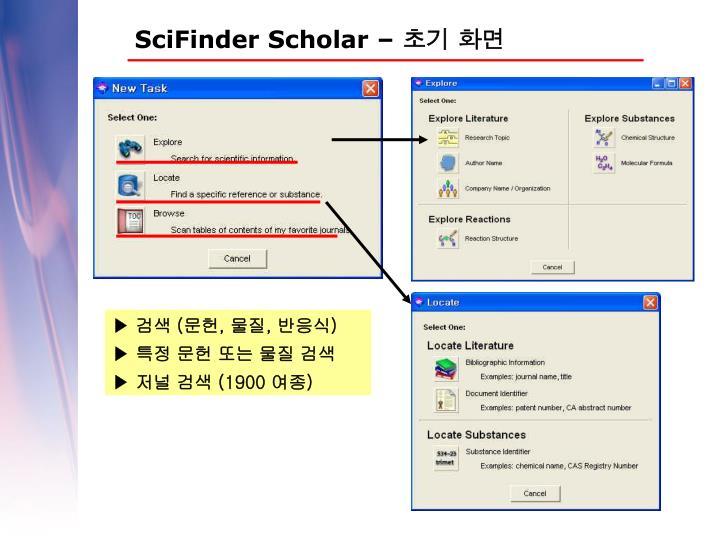 SciFinder Scholar –