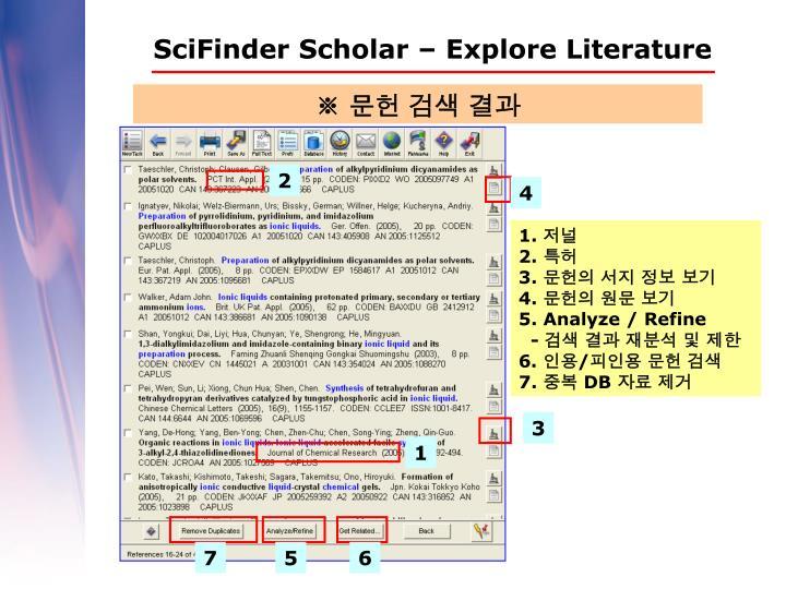 SciFinder Scholar – Explore Literature