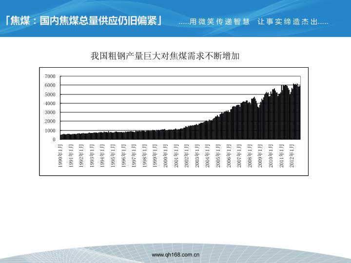 「焦煤:国内焦煤总量供应仍旧偏紧」