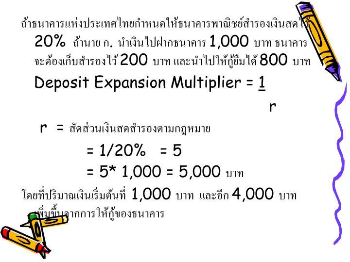 ถ้าธนาคารแห่งประเทศไทยกำหนดให้ธนาคารพาณิชย์สำรองเงินสดไว้
