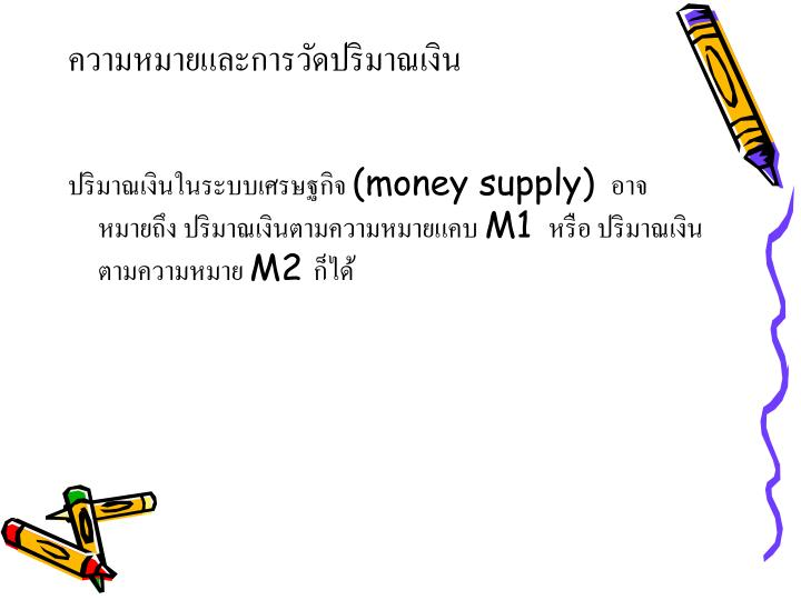 ความหมายและการวัดปริมาณเงิน