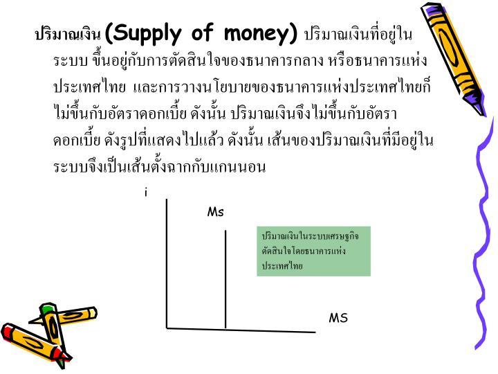 ปริมาณเงิน
