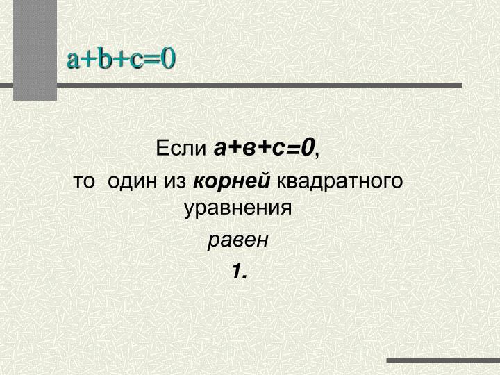 a+b+c