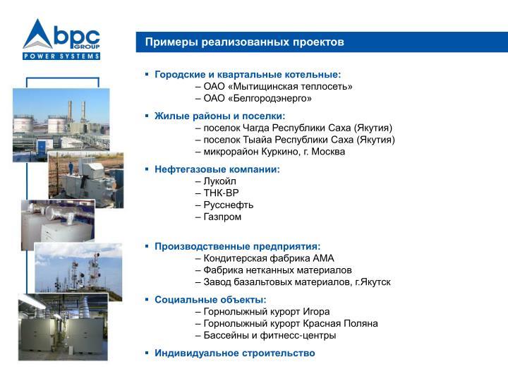 Примеры реализованных проектов