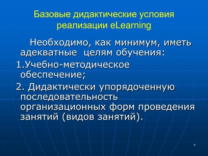 Базовые дидактические условия реализации
