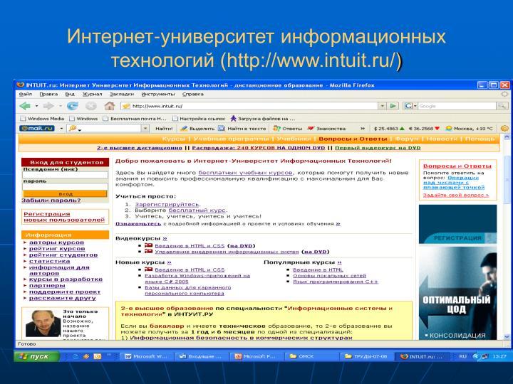 Интернет-университет информационных технологий (http://www.intuit.ru/