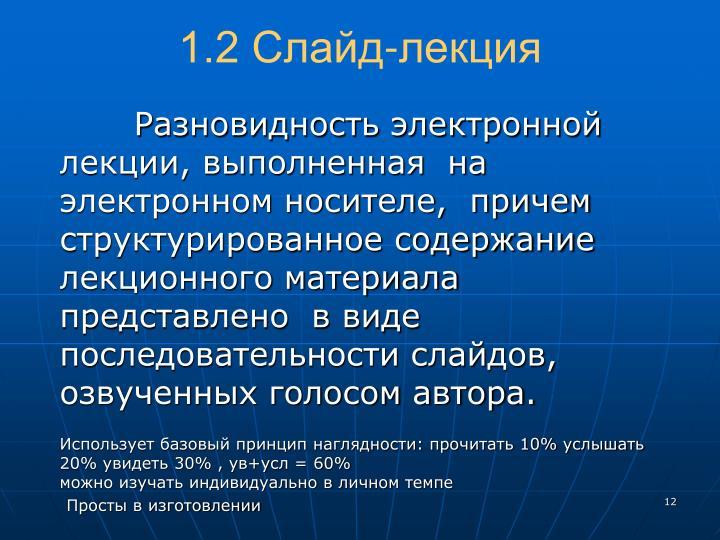 1.2 Слайд-лекция