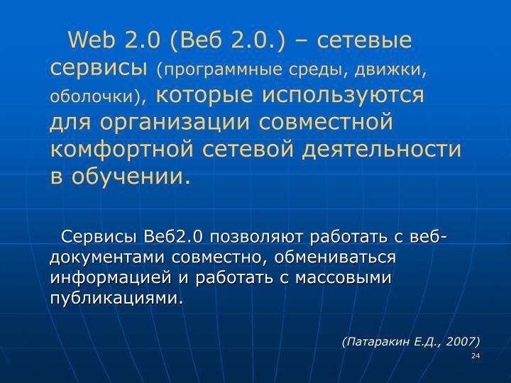Web 2.0 (