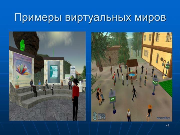 Примеры виртуальных миров
