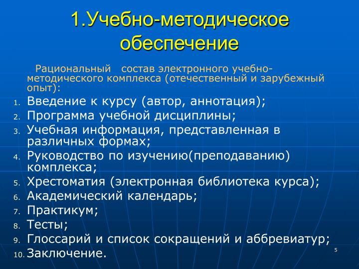 1.Учебно-методическое обеспечение