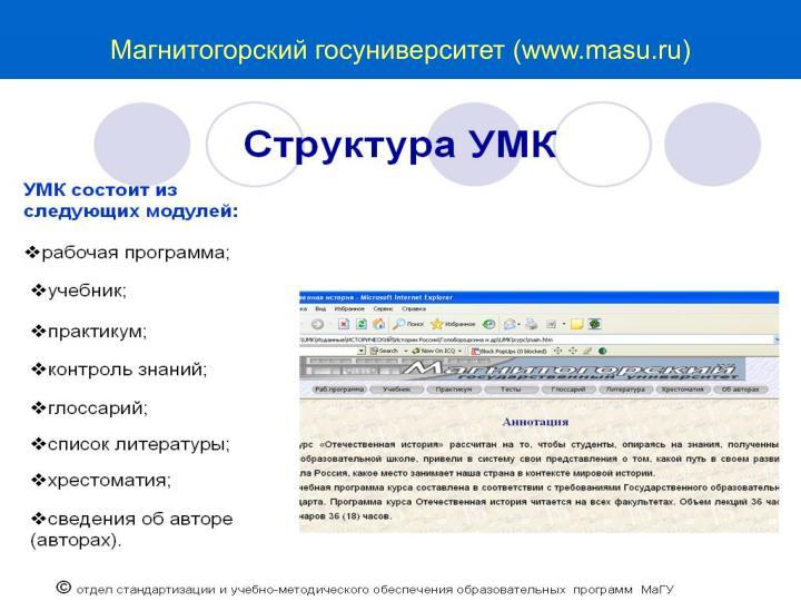 Магнитогорский госуниверситет (www.masu.ru)