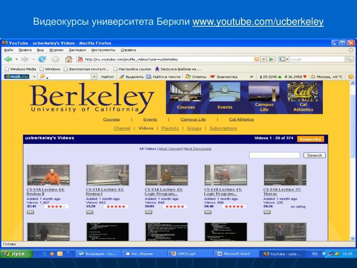 Видеокурсы университета Беркли