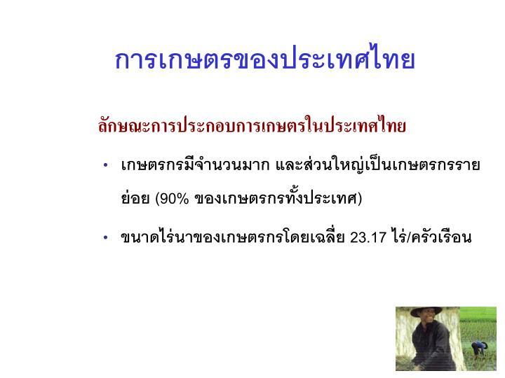 การเกษตรของประเทศไทย