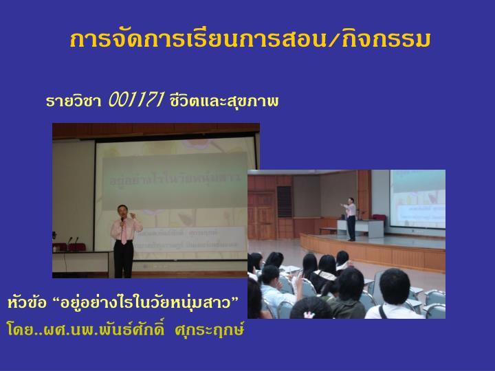 การจัดการเรียนการสอน/กิจกรรม