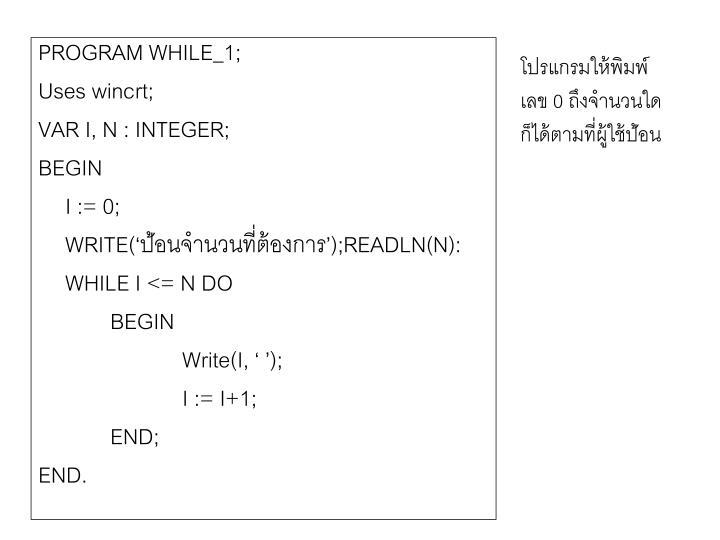 โปรแกรมให้พิมพ์เลข 0 ถึงจำนวนใดก็ได้ตามที่ผู้ใช้ป้อน