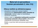 my s ty on perusoikeus suomen perustuslain 2 luku 18