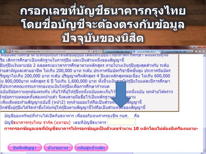กรอกเลขที่บัญชีธนาคารกรุงไทย