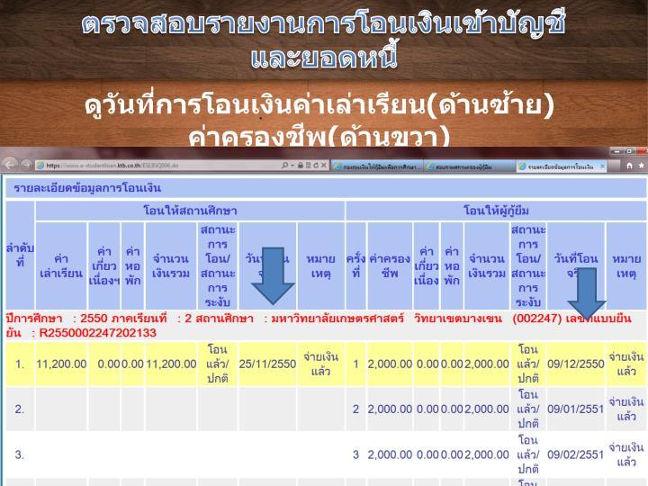ตรวจสอบรายงานการโอนเงินเข้าบัญชี