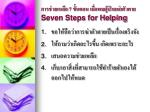 7 seven steps for helping