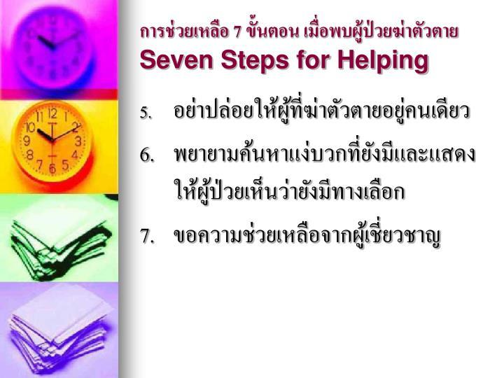 การช่วยเหลือ 7 ขั้นตอน เมื่อพบผู้ป่วยฆ่าตัวตาย