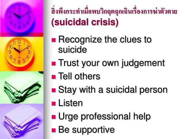 สิ่งพึงกระทำเมื่อพบวิกฤตฉุกเฉินเรื่องการฆ่าตัวตาย