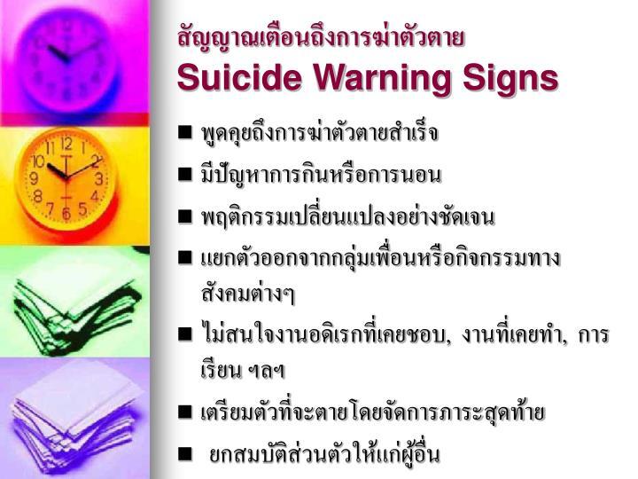 สัญญาณเตือนถึงการฆ่าตัวตาย